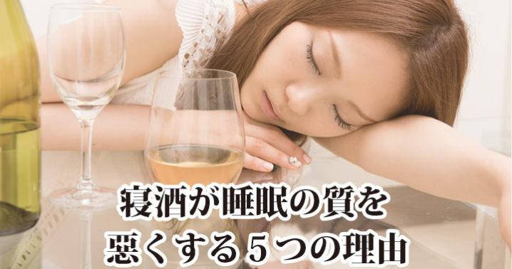 寝酒が睡眠の質を悪くする