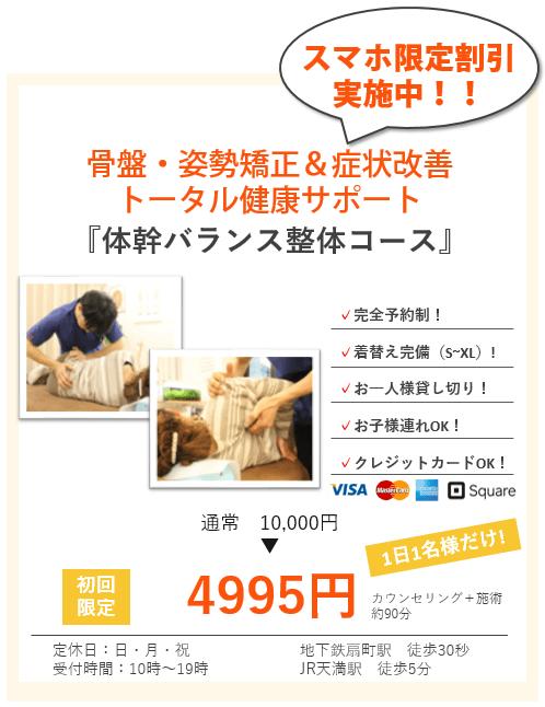 スマホ限定 初回お試し 4995円