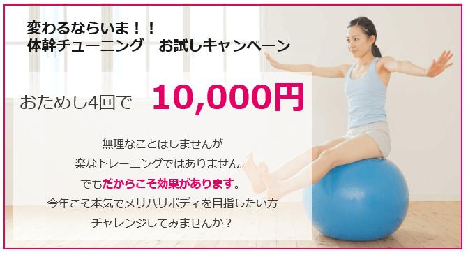 体幹トレーニングお試し10,000円