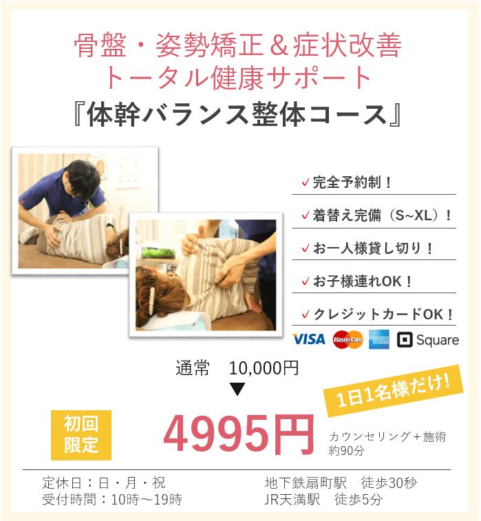 初回お試し4995円